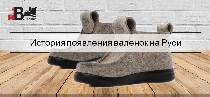 История появления валенок на Руси